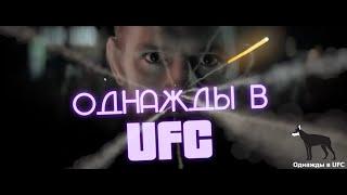 Однажды в UFC