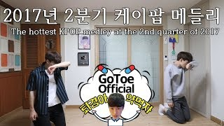The hottest KPOP medley at the 2nd quarter of 2017 [GoToe DANCE]