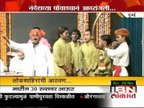 Nandesh Umap present Folk Song