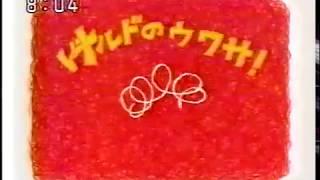 2006年日曜朝日系ぞろり かぶとCM集2