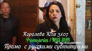 Королева Юга 3 сезон 7 серия - Промо с русскими субтитрами // Queen of the South 3x07 Promo