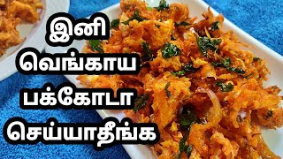 Crispy Evening Snacks Recipe in Tamil | India's Most Famous Street Food