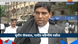 Zee24Taas । Death penalty lawyer Gavit sisters