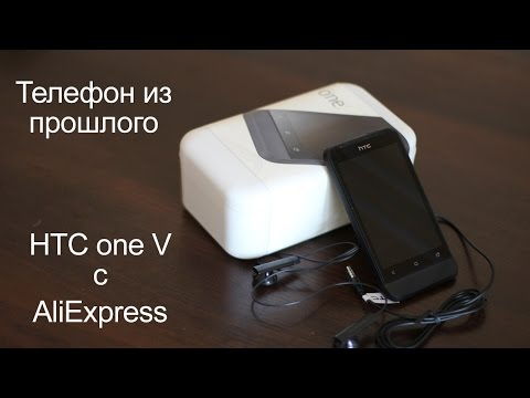 HTC one V с AliExpress! Привет из прошлого!