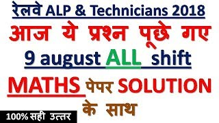 9 AUG ALL SHIFT MATHS/RAILWAY ALP 2018/COMPLETE SOLUTION/आज ये प्रश्न पूछे गए/ ALL SHIFT-MD CLASSE