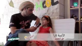 كرفان - بسيطة مع محمد اللحام - حقوق الانسان في الشرق الاوسط