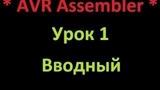 AVR Ассемблер. Урок 1. Вводный. AVR Assembler. Lesson 1. Promo.