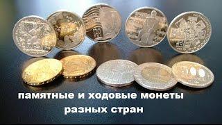 монеты иностранные памятные и ходовые