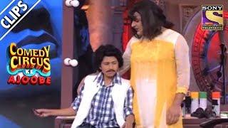 Kapil Gives Sargun A Makeover   Comedy Circus Ke Ajoobe