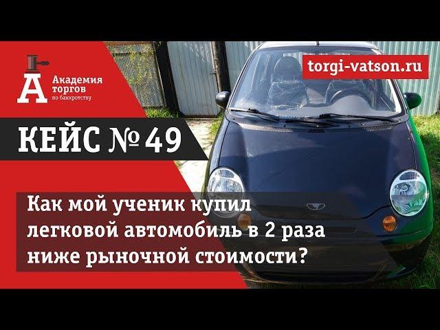 Купить автомобиль в идеальном состоянии в два раза дешевле? Легко!👍