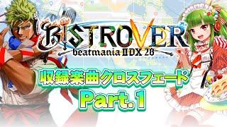 「beatmania IIDX 28 BISTROVER」収録楽曲クロスフェード Part.1