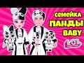 СЕМЕЙКА Панды Куклы ЛОЛ Сюрприз Мультик Snuggle LOL Families Surprise Dolls Распаковка игрушек mp3