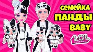 СЕМЕЙКА Панды Куклы ЛОЛ Сюрприз! Мультик Snuggle LOL Families Surprise Dolls Распаковка игрушек