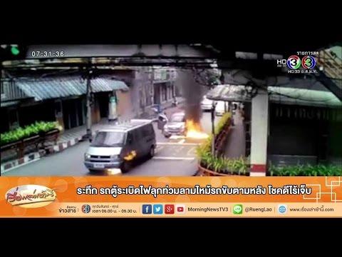เรื่องเล่าเช้านี้ ระทึก รถตู้ระเบิดไฟลุกท่วมลามไหม้รถขับตามหลัง โชคดีไร้เจ็บ (25 ก.ย.58)