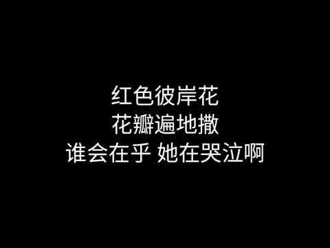零一九零贰忘川彼岸  【歌詞】「红色彼岸花 花瓣遍地撒 谁会在乎 她在哭泣啊 」