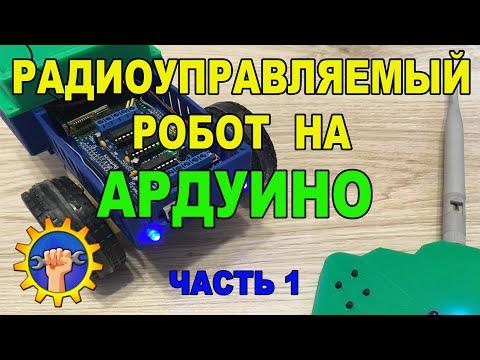Робот на Ардуино Robostar 01  Часть 1