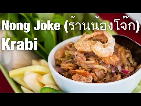 One of the Best Restaurants in Krabi, Thailand: Nong Joke (ร้านน้องโจ๊ก)