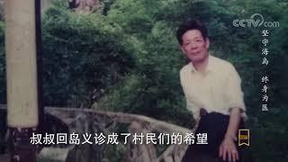 《遍地英雄》 20200521 王锦萍:坚守海岛 终身为医|CCTV农业