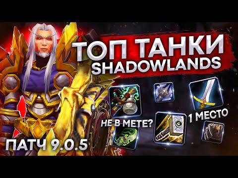 ТОП ТАНКОВ ДЛЯ МИФИК+ wow shadowlands 9.0.5