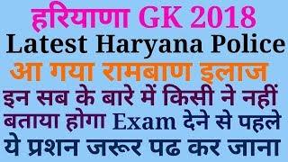 HSSC Group D Gk 2018_ये सभी प्रशन Exam देनें से पहले जरुर पढ़ लेना_नहीं पढ़े तो पछताओगे