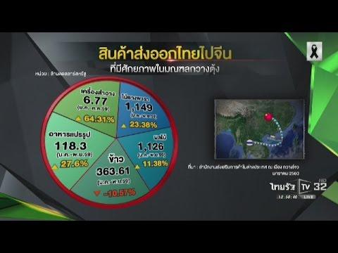 ย้อนหลัง ชี้พืชผลเกษตรไทยขายดีในจีน | 19-01-60 | ชัดข่าวเที่ยง