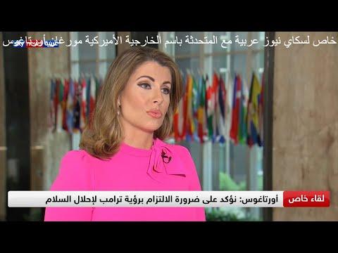 شاهد.. لقاء خاص لسكاي نيوز عربية مع المتحدثة باسم الخارجية الأميركية مورغان أورتاغوس sky news arabia  - نشر قبل 4 ساعة