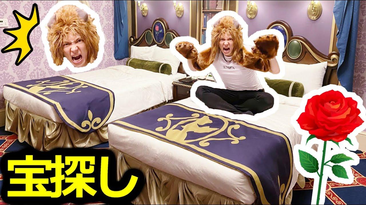 【ミッション】ディズニーホテルで9つのお宝を探し出せ!【美女と野獣ルーム】