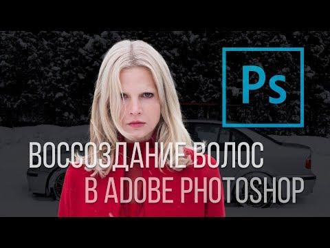 Кисти для создания волос. Как в Photoshop воссоздать волосы?