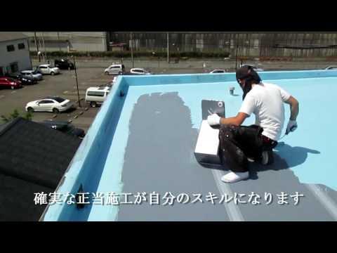 【一流職人連合会】一級塗装 × 一級防水(屋上ベランダウレタン複合防水)