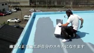 【一流職人連合会】一級塗装 × 一級防水(屋上ベランダウレタン複合防水) thumbnail