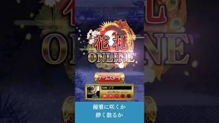 【公式】花札Online <アプリ紹介映像>