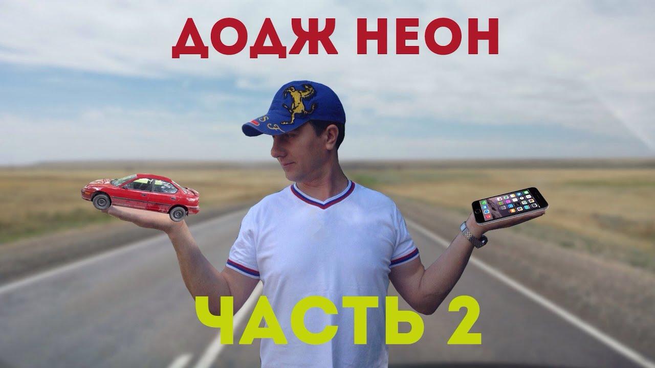 Додж Неон за 27К ждёт в стойле,бьёт копытом. Русская прокачка продолжается!!!