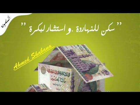 شقه للبيع المنصوره مدينه مبارك بسعر ممتاز جدا || عقارات أحمد شبانة المنصوره والدقهليه