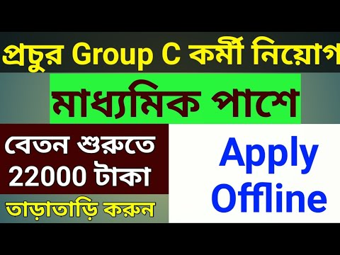 Group C recruitment, Madhyamik pass jobs/ Central Government jobs