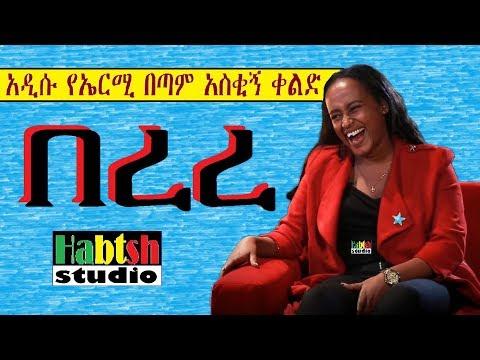 ETHIO: ኤርሚ+ድረሹ 😂 በረረ 😂አዲስ በጣም አስቂኝ ቀልድ-New Ethiopian comedy አዲሱ የኤርሚ በጣም አስቂኝ ቀልድ thumbnail