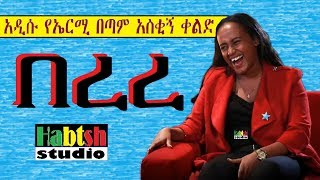 funny ethiopian comedy