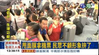 台北國際旅展碰上了周休假期,一早就擠進了好多人要搶便宜,主辦單位更是舉辦了甩面膜拿機票的活動,讓大家卯足了勁不顧形象要搶到免費日、...