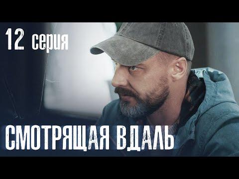 """О мистическом детективе """"Смотрящая вдаль"""" 12 серий"""