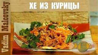 Рецепт хе из курицы по-корейски. Как приготовить хе. Мальковский Вадим