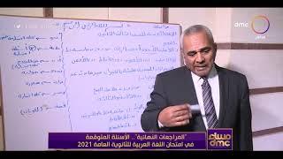 """مساء dmc - """"المراجعات النهائية"""".. الأسئلة المتوقعة في امتحان اللغة العربية للثانوية العامة 2021"""