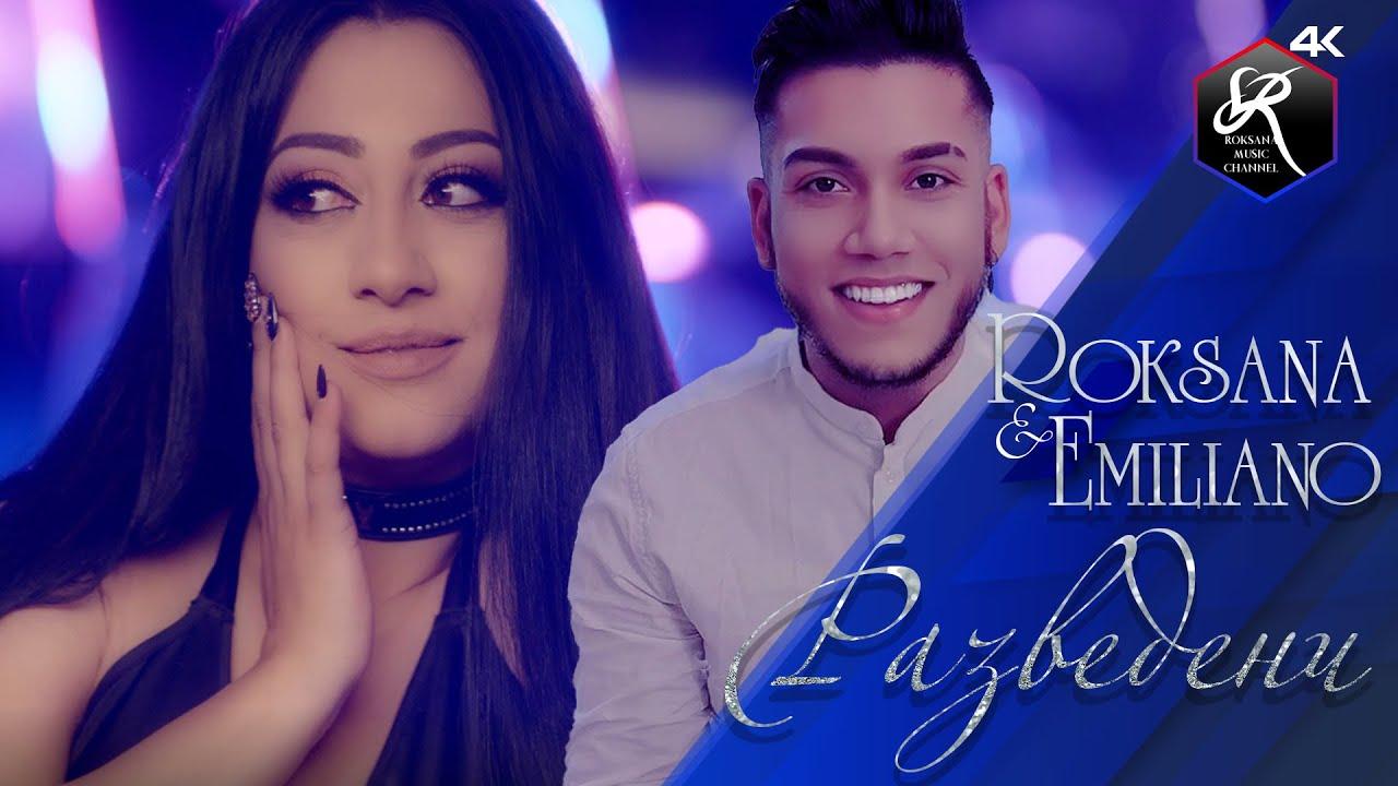 Роксана и Емилиано - Разведени (CDRip)