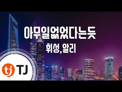 As If Nothing Happened 아무일없었다는듯_Wheesung & Ali 휘성,알리_TJ노래방 (Karaoke/lyrics/romanization/KOREAN)