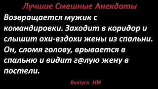 Лучшие смешные анекдоты Выпуск 109