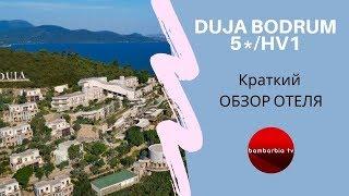 Duja Hotel Bodrum 5 Турция Бодрум краткий обзор отеля и рекомендации