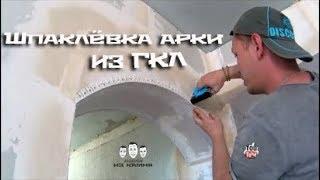 Как шпаклевать арку из гипсокартона