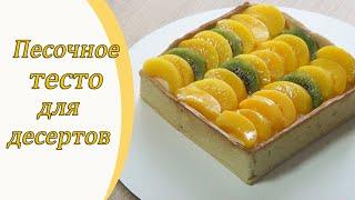 Рецепт Песочное тесто для десертов