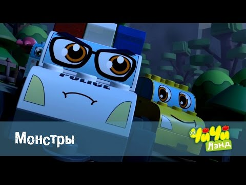 Чичилэнд - Монстры – мультфильм про машинки для детей – серия 20