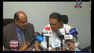 صباح دريم ويك اند | وزير الصحة ومحافظ مطروح يتفقدان مستشفى النجيلة بمحافظة مطروح