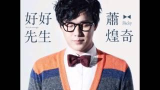 蕭煌奇 - 不唱驪歌 (CD version)