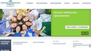Дистанционное обучение в ТюмГУ (utmn.ru) | ВидеоОбзор кабинета ТюмГУ